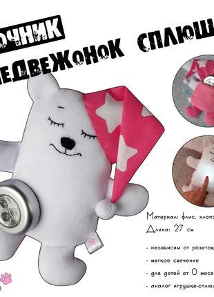 Мягкий ночник Медвежонок Сплюша в детскую комнату беспроводной