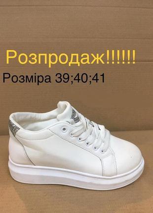 Кроссовки женские 39,40,41р.