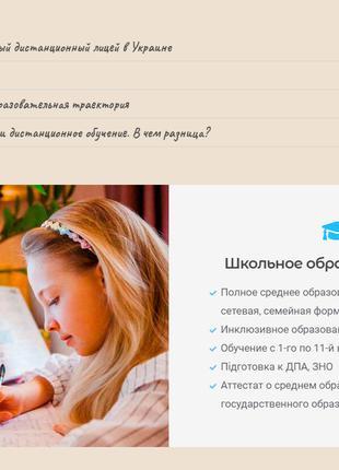 """""""ТЕОРЕМА"""" - первый дистанционный лицей в Украине"""