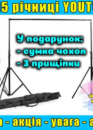 Крепление фона, фотозона стойка держатель ворота фотофон хромакей