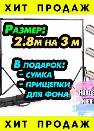Фотоворота 2.7*3м крепление фона держатель рама хромакей фотозона
