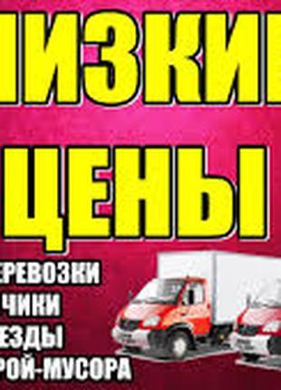 Вывоз строительного мусора  хлама Грузоперевозки Услуг Грузчиков.