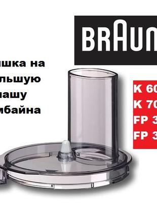 Крышка на чашу комбайна Braun K600 K700 750 3020 3030 Браун 3202