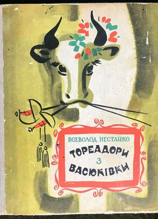 """Книга """"Тореадори з Васюківки"""" Всеволода Нестайка"""