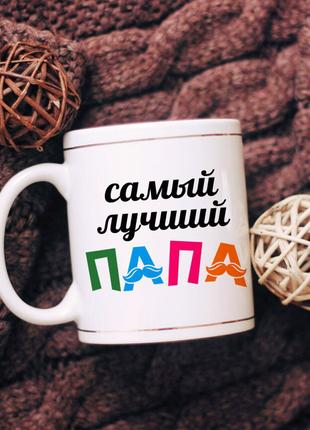 Чашка на подарок для папы