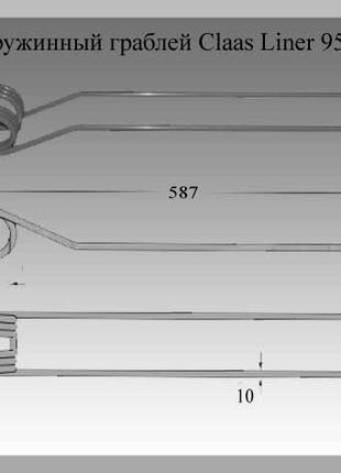Палец пружинный, зуб пружинный граблей Claas Liner 955.710.0