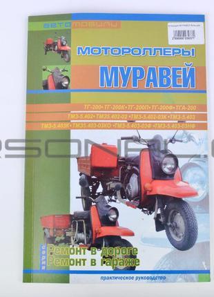 Инструкция мотороллеры МУРАВЕЙ