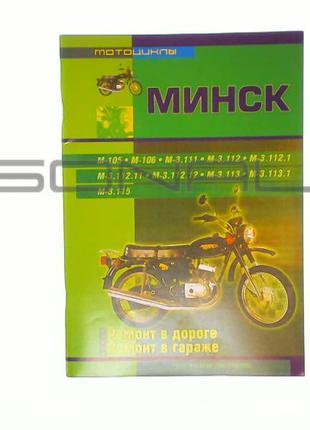 Инструкция мотоциклы МИНСК (журнал) (88 стр)