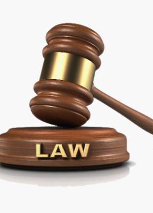 Послуги адвоката. Юридичні консультації.