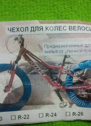 Чехлы для колес велосипеда,от грязи