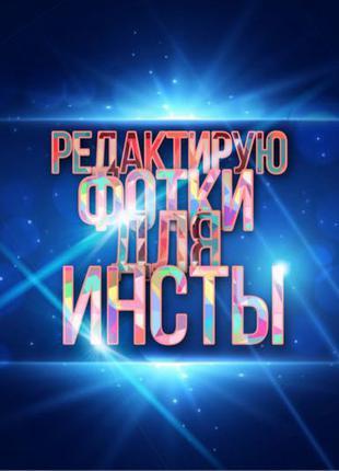 Редактирую Фото