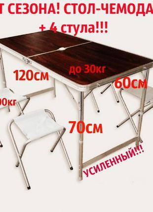 Хит сезона! Складной стол-чемодан+4 стула для пикника, усиленный!