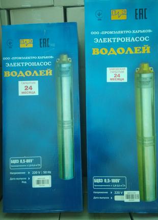 Насос водолей 0.5, 1.2, 0.32, 0.3