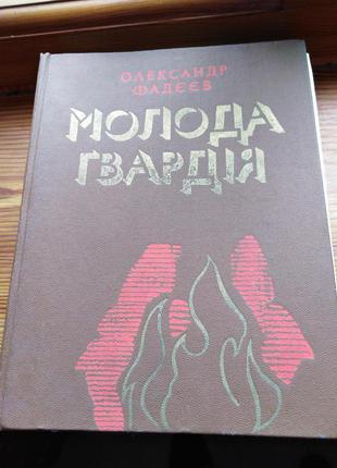 """А.Фадеев """"Молодая гвардия"""", Киев 1980г"""