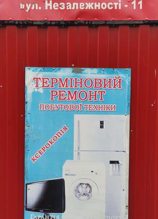《 Ремонт - Бытовой - Техники 》город Золотоноша