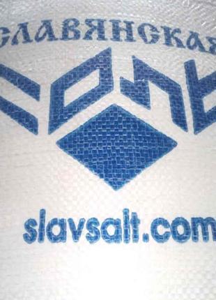 Соль пищевая поваренная выварочная Экстра, мешки 50кг, Славянск