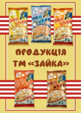 Попкорн ТМ Зайка
