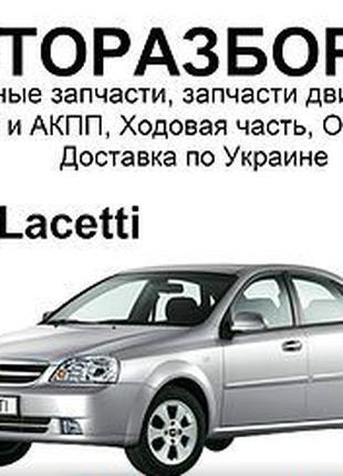 Дверь Chevrolet Lacetti Дверь Шевроле Лачетти Запчасти б/у, новые