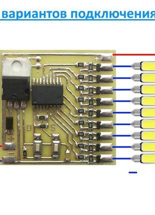 Динамический или анимированный поворотник на 9 каналов.