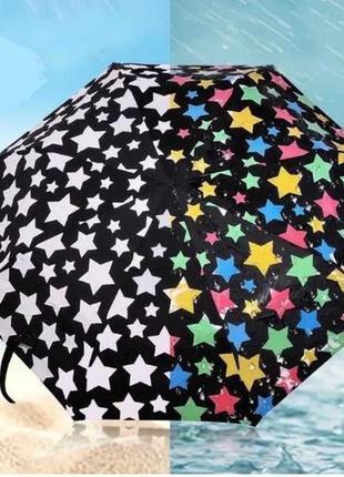 Зонт, меняющий цвет под дождем! хит сезона