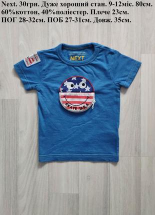 Футболочка футболка малышу 9-12месяцев