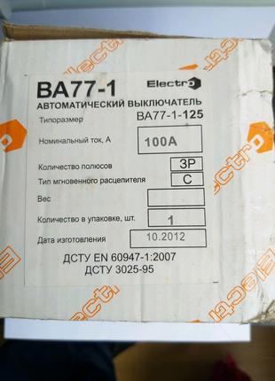 Автомат  Electro типу ВА-77-1 на 100А