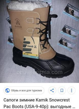 Ботинки Kamik(Канада)