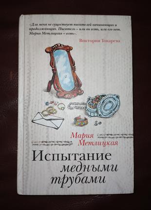 Книги, книга: Мария Метллицкая «Испытание медными трубами»
