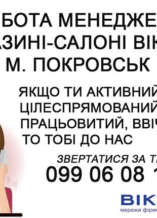 Требуется Менеджер по продажам в г. Покровск