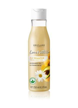 Шампунь-уход 2-в-1 для всех типов волос «авокадо и ромашка»