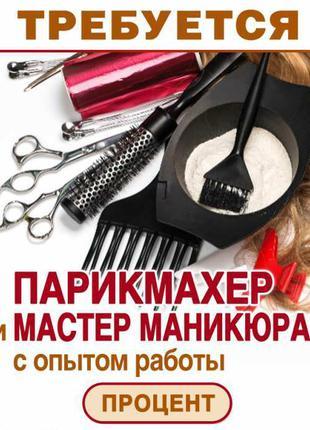 Ищем мастера маникюра, парикмахера на процент %. Поселок Котов.