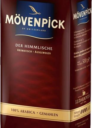 Кофе молотый Movenpick Der Himmlische 500 грамм