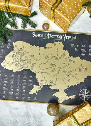 "Скретч карта ""Замки й Фортеці України"""