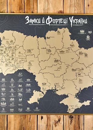 Набор скретч карта України