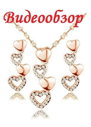 🏵набор украшений - позолоченные серьги и кулон сердце, новый! ...