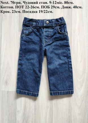 Штани джинси джинсики мальчику 9-12месяцев 80см