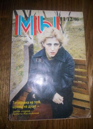 Журнал «Мы» 11-12/90