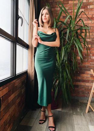 Сукня комбінація плаття на бретелі платье в бельевом стиле