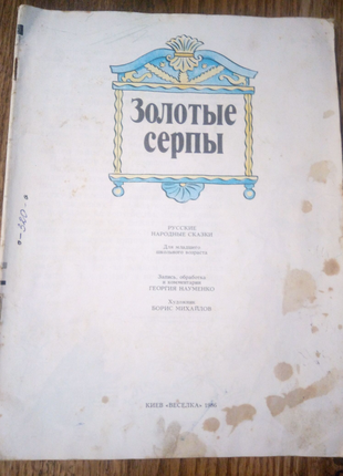 Георгий Науменко «Золотые серпы»