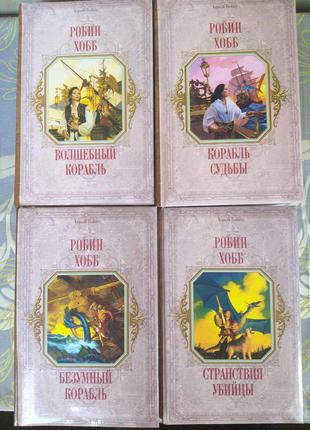 Робин Хобб  Волшебный корабль Серия короли фентези фантастики