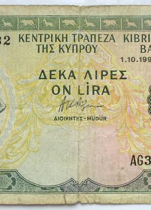 Кіпр 10 лір фунтів 1990 рік