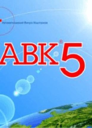АВК-5 в. 3.5.0 допомога в установці