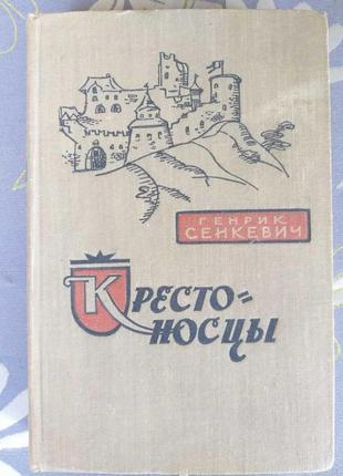 Генрик Сенкевич Крестоносцы 1960 исторический роман