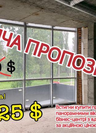 Продаж приміщення під офіс ГАРЯЧА ЦІНА