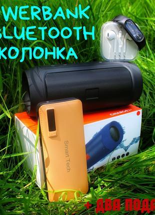 Powerbank+Bluetooth колонка