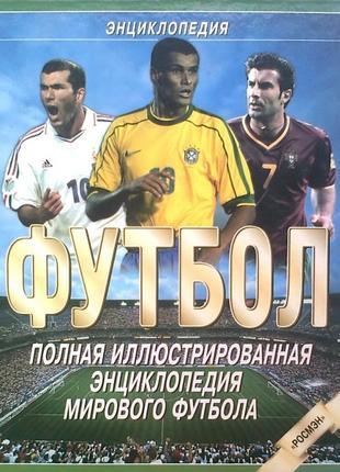 Футбол. Полная иллюстрированная энциклопедия мирового футбола
