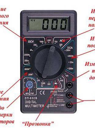Мультиметр (тестер) dt-832 + батарейка (крона)