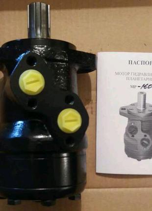 Гидромотор МР-160, MR-160 Болгария