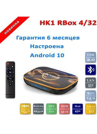 HK1 RBox 4/32 - Android 10! Настроена Гарантия Смарт тв приставка