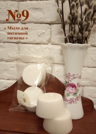 """Натуральное мыло """"Для интимной гигиены"""" ручной работы"""
